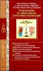 Толкование на двенадцать Страстных Евангелий. Последование Святых и Спасительных Страстей Господа нашего Иисуса Христа - 474