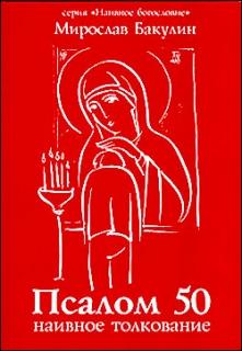 Мирослав Бакулин. Псалом 50. Наивное толкование - 475