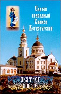 Святой праведный Симеон Верхотурский. Акафист и житие - 476