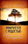 Игумения Феофила (Лепешинская). Рифмуется с радостью: размышления о старости - 477