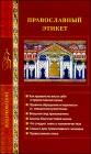 Православный этикет - 478