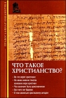 Игумен Иннокентий (Павлов). Что такое христианство? - 487