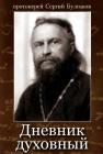 Протоиерей Сергей Булгаков.  Дневник духовный - 633