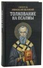 Святитель Афанасй Великий. Толкование на Псалмы - 637