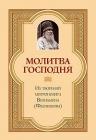 Молитва Господня. По трудам митрополита Вениамина (Федченкова) - 639