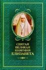 Святая Великая княгиня Елизавета - 641