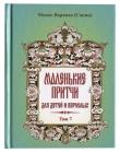 Монах Варнава (Санин) Маленькие притчи для детей и взрослых. том 7 - 645