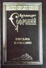 Архимандрит Софроний. Письма в Россию - 646