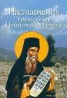 Наставления преподобного Никодима Святогорца - 647