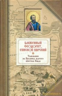 Блаженный Феодорит епископ Кирский. Толкование на Послания святого апостола Павла - 655