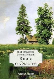 Граф Владимир Мусин-Пушкин. Книга о Счастье - 675