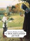 Святитель Феофан Затворник. О воспитание детей - 676