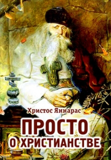 Христос Яннарас. Просто о христианстве - 677