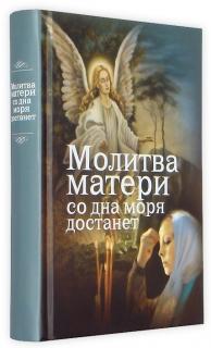 Молитва Матери со дна моря достанет - 692