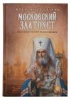 Александр Сегень. Московский Златоуст. Жизнь и деяния святителя Филарета (Дроздова) - 694