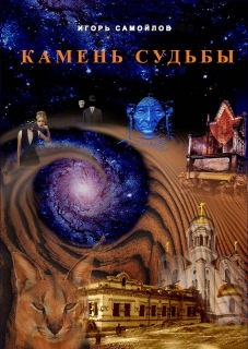Игорь Самойлов. Камень судьбы - 698