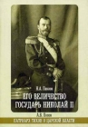 Его Величество государь Николай II. Патриарх Тихон о царской власти - 699