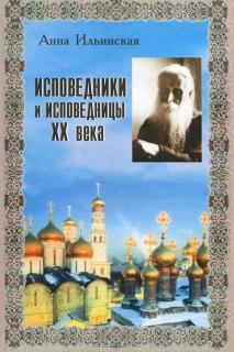 Анна Ильинская. Исповедники и исповедницы XX века - 700