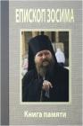Епископ Зосима. Книга памяти - 702