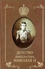 Детство императора Николая II - 704