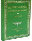Святитель Филарет митрополит московский. Слова и речи. Том V - 706