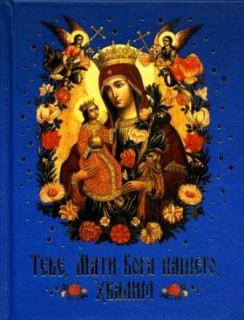 Тебе, Мати Бога нашего, хвалим - 717