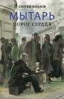Сергей Козлов. Мытарь. Порог сердца - 734