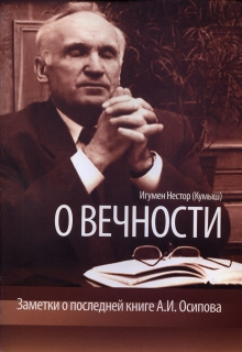 Игумен Нестор (Кумыш). О вечности. Заметки о последней книге А.И. Осипова - 736