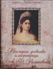 Последние дневники императрицы А.Ф. Романовой - 739