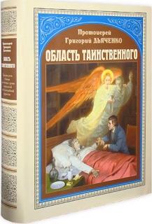 Протоиерей Григорий Дьяченко. Область таинственного - 740