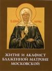 Житие и акафист Блаженной Матроне Московской - 748