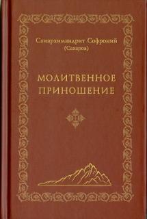 Схиархимандрит Софроний (Сахаров). Молитвенное приношение  - 762