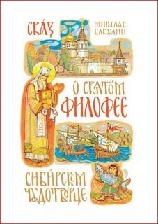 Сказ о святом Филофее, Сибирском чудотворце - 771