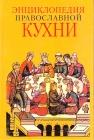 Энциклопедия православной кухни - 776