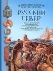 Русский Север - 779