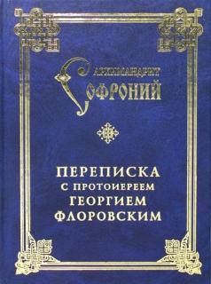 Архимандрит Софроний (Сахаров). Переписка с протоиереем Георгием Флоровским - 780