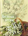 Вестник весны - 781