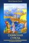 Монах Варнава (Санин). Скифская стрела. - 782
