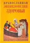 Православная энциклопедия здоровья - 783