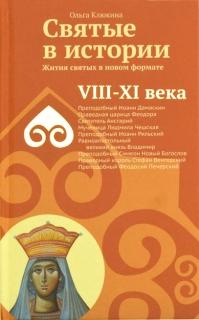 Ольга Клюкина. Святые в истории VIII-XI века - 787