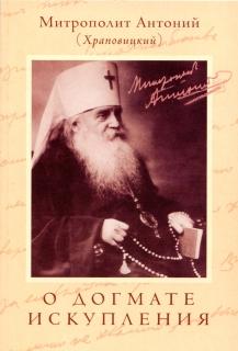 Митрополит Антоний Храповицкий. О догмате искупления - 789