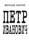 Мирослав Бакулин. Петр Иванович - 790