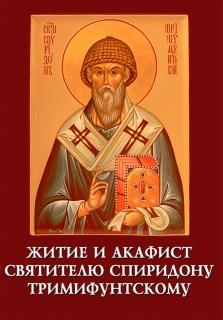 Житие и акафист святителю Спиридону Тримифунтскому  - 791