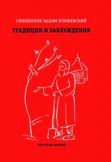 Священник Вадим Коржевский. Традиции и заблуждения - 795