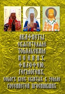 Акафисты Святителям Тобольским Иоанну, Филофею, Гермогену, Собору всех святых в земле Российстей просиявших - 797