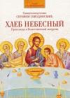 Хлеб Небесный. Проповеди о Божественной литургии. Священномученик Серафим (Звездинский) - 800