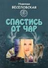 Надежда Веселовская. Спаситесь от чар - 802