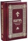 Псалтирь Давида пророка и Царя с параллельным переводом на русский язык - 804