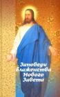 Заповеди блаженства Нового Завета. На примере житийной и патериковой литературы - 805