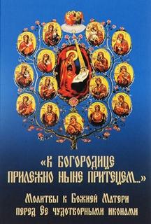 К Богородице прилежно ныне притецем...». Молитвы к Божией Матери перед Ее чудотворными иконами - 806